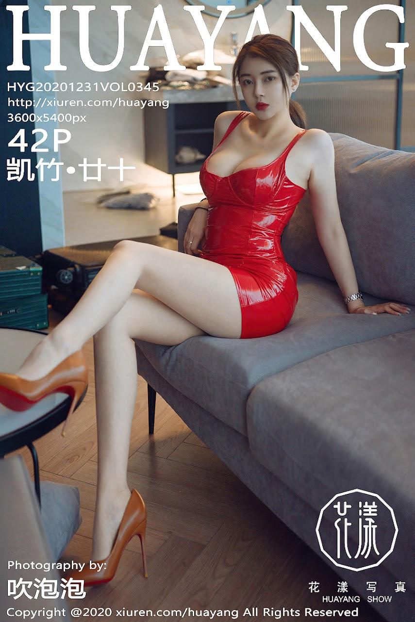 [HuaYang] 2020-12-31 Vol.345 Kai Zhu?Twenty Ten